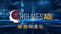 HOLMES ADs平台再升級 提升使用滿意度